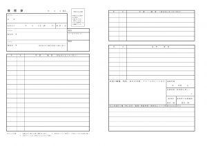 履歴書/SPマネージメントシステム