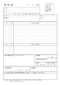 履歴書アルバイト用/SPマネージメントシステム
